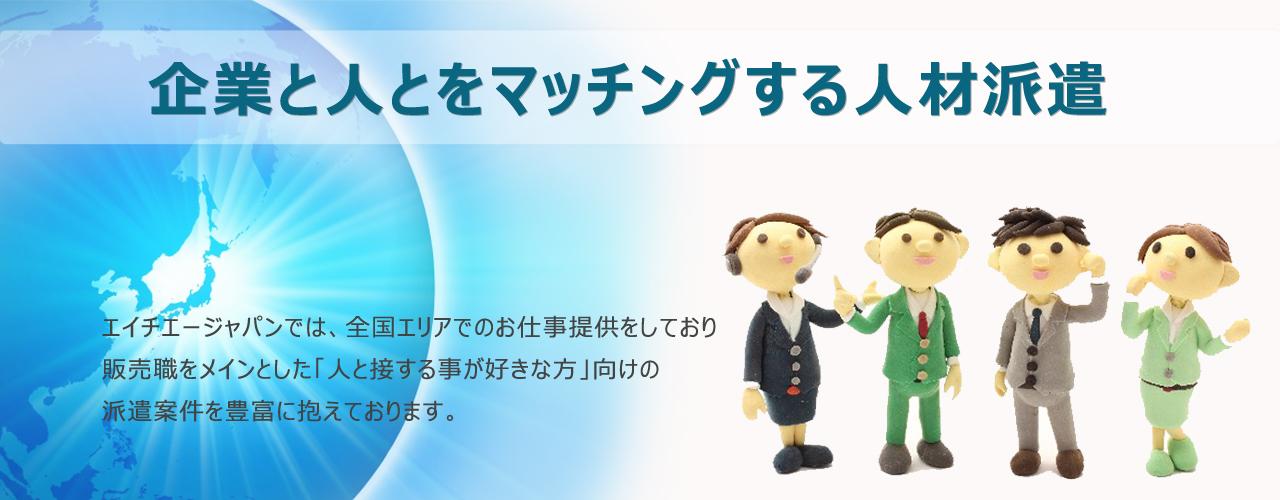 人材派遣なら株式会社エイチエージャパン