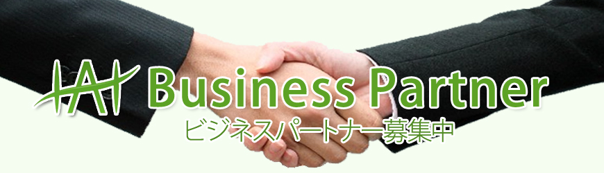 株式会社エイチエージャパン ビジネスパートナー募集中